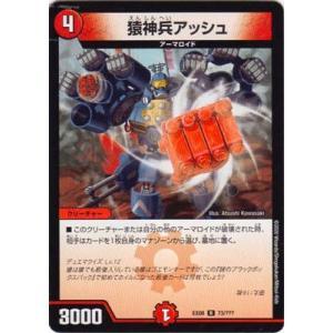 デュエルマスターズ 【DMEX-08】 猿神兵アッシュ R 73 謎のブラックボックスパック