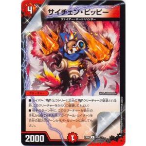 デュエルマスターズ 【DMEX-08】 サイチェン・ピッピー U 35 謎のブラックボックスパック