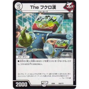 デュエルマスターズ 【DMEX-08】 The フクロ漢 102 謎のブラックボックスパック