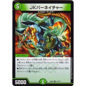 デュエルマスターズ 【DMEX-08】 JKパーネイチャー C 41 謎のブラックボックスパック