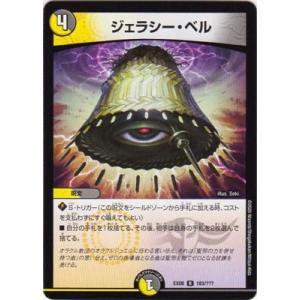 デュエルマスターズ 【DMEX-08】 ジェラシー・ベル R 183 謎のブラックボックスパック