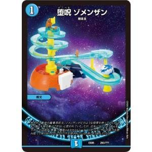 デュエルマスターズ 【DMEX-08】 堕呪 ゾメンザン 293 謎のブラックボックスパック