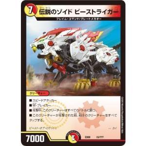 デュエルマスターズ 【DMEX-08】 伝説のゾイド ビーストライガー 15 謎のブラックボックスパ...