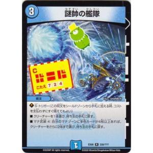 デュエルマスターズ 【DMEX-08】 謎帥の艦隊 R 228 謎のブラックボックスパック