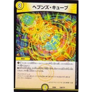 デュエルマスターズ 【DMEX-08】 ヘブンズ・キューブ 129 謎のブラックボックスパック