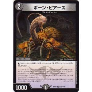 デュエルマスターズ 【DMEX-08】 ボーン・ピアース C 30 謎のブラックボックスパック