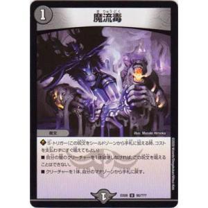 デュエルマスターズ 【DMEX-08】 魔流毒 U 90 謎のブラックボックスパック