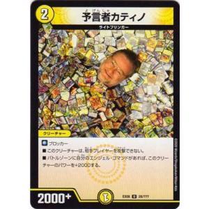 デュエルマスターズ 【DMEX-08】 予言者カティノ U 28 謎のブラックボックスパック