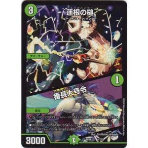 デュエルマスターズ 【DMEX-08】 蓮根の槌/番長大号令 4 謎のブラックボックスパック