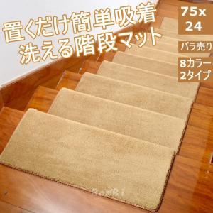 階段マット おしゃれ 階段 滑り止め 滑り止めマット 防音 カーペット ラグマット 洗える