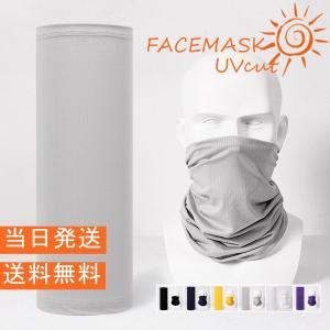 フェイスマスク ネックゲートル 夏用 サイクルマスク 紫外線防止 UVカット