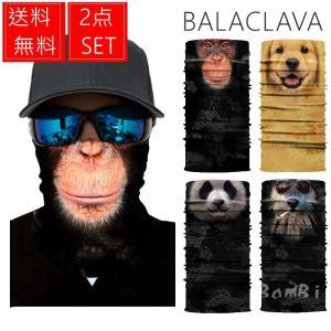 2枚組 フェイスマスク ネックゲートル バラクラバ 夏用 サイクルマスク 紫外線防止 UVカット