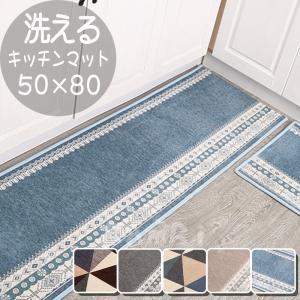 キッチンマット おしゃれ ロング カーペット 240 180 150 北欧 ラグマット 洗える 廊下...