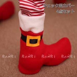 クリスマス チェアソックス 椅子 足 カバー 脚 飾り インテリア