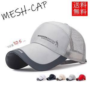 キャップ 帽子 メッシュ メンズ レディース 夏 つば長 uv 野球帽 スポーツ ゴルフ 送料無料