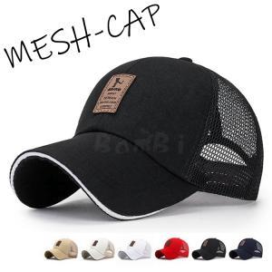 キャップ 帽子 メッシュ メンズ  レディース 夏 uv 野球帽 スポーツ ゴルフ 送料無料