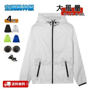 生産地:中国    商品内容:服本体、ファン ※バッテリセットは付いておりません。  【返品について...