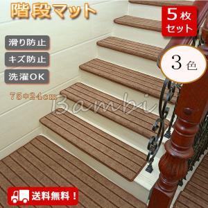 階段マット 洗える ラグマット カーペット 防音 お子さん転び防止 階段 おしゃれ 75×24 5枚セットの画像