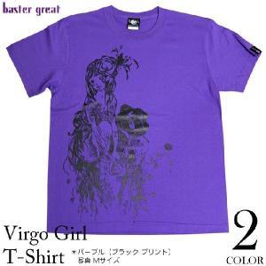 乙女座(Virgo Girl)ガール Tシャツ -G-( おとめ座 バルゴ 星座 神話 星占 イラスト オリジナル 半袖Tee )|bambi