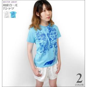 魚座ガール Tシャツ (アクアブルー)-G- 半袖 うお座 星座 イラスト かわいい カジュアル アメカジ 春夏秋|bambi