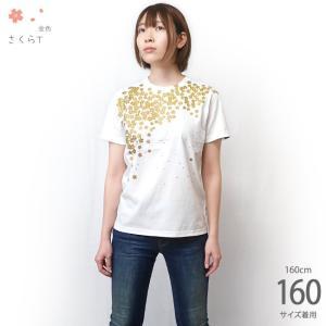 さくら Tシャツ (金色) -G- サクラ 桜 和柄 花柄 春服 きれいめ おしゃれ ホワイト シロT 半袖 ユニセックス|bambi