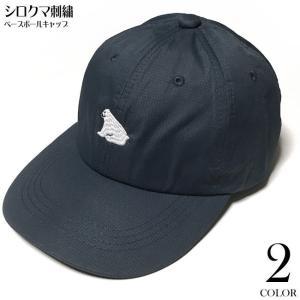 シロクマ刺繍 ベースボールキャップ (ネイビー) -F- CAP BBキャップ 帽子 ぼうし ペンギン アニマル 動物柄 可愛い アメカジ bambi