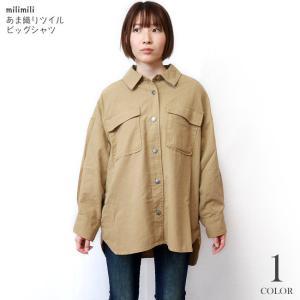 あま織りツイル ビッグシャツ (ベージュ) milimili -R- 長袖シャツ カジュアルシャツゆったり ビッグシルエット オーバーサイズ 春服 秋服 冬服|bambi