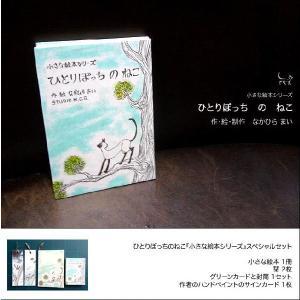 ひとりぼっちのねこ『小さな絵本シリーズ』スペシャルセット- なかひらまい -A-|bambi