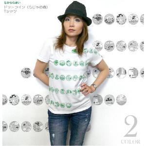 ドットライン(もじゃの森)Tシャツ - なかひらまい -G- ストーリー コンセプトデザイン 絵本 コラボ 半袖|bambi