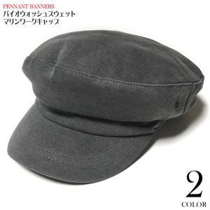 バイオウォッシュスウェット マリンワークキャップ (ブラック)  - PENNANT BANNERS -R- CAP 帽子 ぼうし カジュアル ストリート アメカジ|bambi