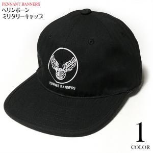 ヘリンボーン ミリタリーキャップ (ブラック)  - PENNANT BANNERS -F- 黒色 帽子 ぼうし ベースボールCAP カジュアル アメカジ bambi