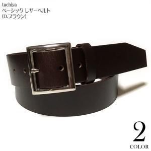 ベーシック レザーベルト (D.ブラウン) - tachiya -F- 茶色 Belt 本革 革ベルト カジュアル アメカジ シンプル|bambi