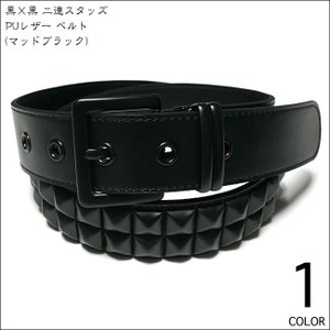 黒×黒 二連スタッズ PUレザーベルト (マッドブラック) -Z-( 2連 鋲ベルト ピラミッドスタッズ 合皮ベルト パンク ロック )|bambi