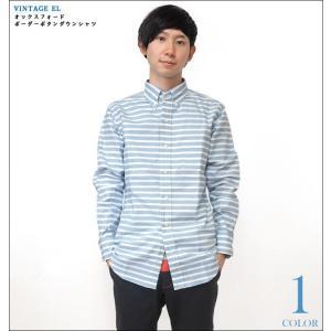 2週間セール!! オックスフォード ボーダーBDシャツ -G- 長袖シャツ ボタンダウンシャツ カジュアルシャツ 爽やか 日本製|bambi