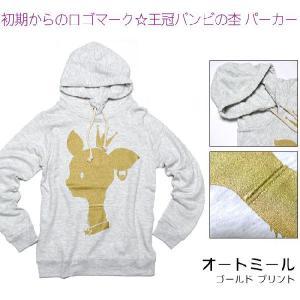 王冠バンビ 杢 パーカー -G- bambi 子鹿 こじか かわいい ロゴ 杢調 裏毛 スウェット 春秋冬服コーデ|bambi|05