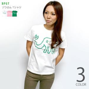 特別プライス☆ ゾウさん Tシャツ -G- メンズ レディース ぞう キャラクター オリジナル イラスト かわいい 半袖|bambi