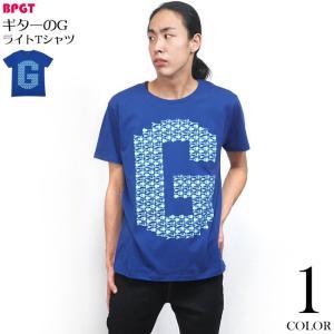 ギターのG ライトTシャツ (ロイヤルブルー) -F- 半袖 青色 音楽 ミュージック ロックンロール ロックTシャツ バンド ライブ bambi