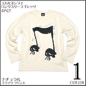 スカルオンプ2 ロングスリーブ Tシャツ -G- ロンT 長袖 カットソー ロックTシャツ ドクロ アメカジ カジュアル 男女兼用|bambi