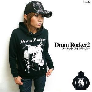 特別プライス☆ Drum Rocker2 フーデット ライトパーカ -G- ドラム ロックンロール スウェット アメカジ ユニセックス|bambi