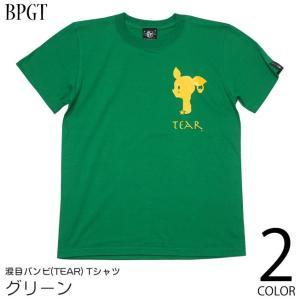 涙目バンビ(TEAR) Tシャツ (グリーン) -G- 半袖 緑色 みどり ワンポイント ロゴマーク ばんび こじか|bambi