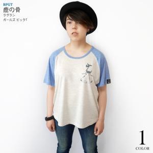 鹿の骨 ラグラン ガールズ ビックTシャツ -G- 半袖 スカル ロックTシャツ ワンポイント バックプリント ゆったりサイズ|bambi