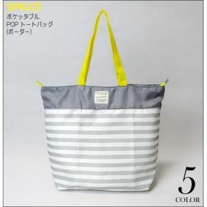 ポケッタブル POP トートバッグ (ボーダー) -G- 大きめ かわいい ママバッグ かばん エコバッグ|bambi