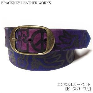 エンボス レザー ベルト( ピース-パープル ) -BRACKNEY LEATHER WORKS ブラックニーレザーワークス -G- 平和 ハト アメリカ製 本革 アメカジ カジュアル|bambi