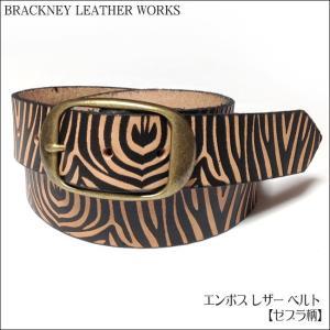 エンボス レザー ベルト( ゼブラ柄 ) -BRACKNEY LEATHER WORKS -G- アニマル柄 アメリカ製 本革 アメカジ カジュアル メンズ ユニセックス|bambi