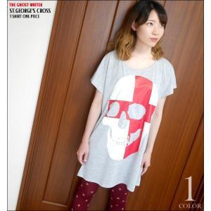 セント ジョージ クロス スカル Tシャツワンピース -G- カジュアル ワンピTシャツ パンクロック かわいい 半袖|bambi