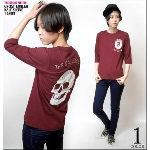 Ghost Emblem (ゴースト エンブレム) ハーフスリーブ Tシャツ -G- ドクロ スカル ロック アメカジ 5分袖 ブラウン|bambi