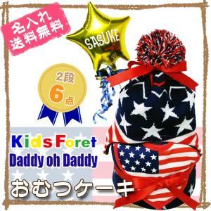 出産祝い 名入れ おむつケーキ 男の子 誕生日 ダディオダディ アメカジ 丸高衣料 帽子 星条旗 2段|bambinoeshop