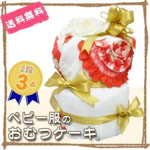 出産祝い ベビー服 ロンパース 女の子 おむつケーキ エスティークローゼット 2段|bambinoeshop