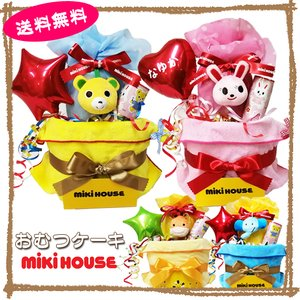 出産祝い 名入れ ミキハウス おむつケーキ バルーン mikihouse タオル2段|bambinoeshop