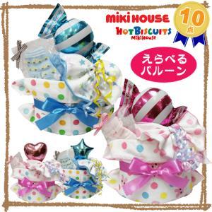 出産祝い おむつケーキ ギフト ミキハウス mikihouse 豪華 プッチーバルーン 男の子向け1段|bambinoeshop